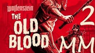 Wolfenstein: The Old Blood #2 [Железные собаки]