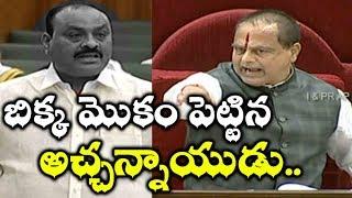 అచ్చన్నాయుడు తప్పుకి స్పీకర్ కి క్షమాపణ చెప్పిన చంద్రబాబు..Atchannaidu vs Speaker Tammineni Sitaram