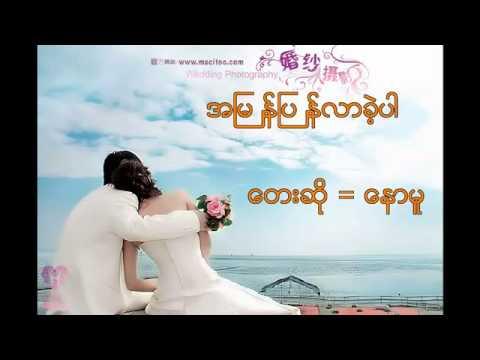 Myanmar New Sad Song 2011 Free Download Mp3