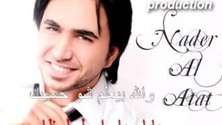 Arabic Karaoke: nader el atat bawast tyabik