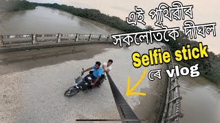 Longest Selfie in the world - আচৰিত দীঘল এইডাল