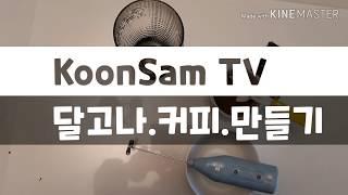 [KoonSamTV] G7 달고나 커피 만들기(feat…