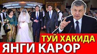 Шавкат Мирзиёев: Энди Хамма Бир Хил Туй Килади!