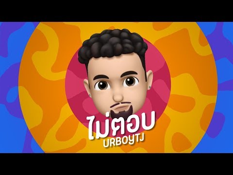 UrboyTJ - 喙勦浮喙堗笗喔笟 - Official Lyric Video
