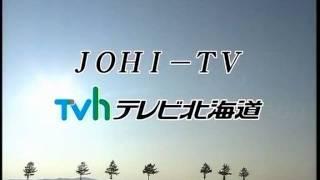 TVhテレビ北海道 アナログ放送停波
