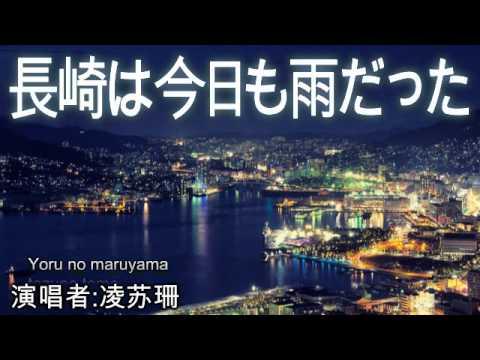 長崎は今日も雨だった Nagasaki Wa Kyou Mo Ame Datta [by Lin Su San]