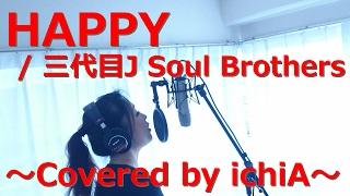 ご視聴ありがとうございます ↓三代目J Soul Brothersさんの「HAPPY」配...