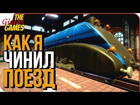 TRAIN Mechanic Simulator 2017 ➤ СИМУЛЯТОР МЕХАНИКА ПОЕЗДОВ