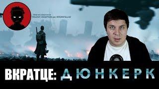 Дюнкерк [ВКРАТЦЕ] - мнение о фильме