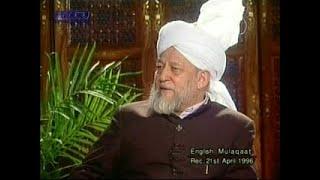 English Mulaqaat (Meeting) on April 21, 1996 with Hazrat Mirza Tahir Ahmad (rh)