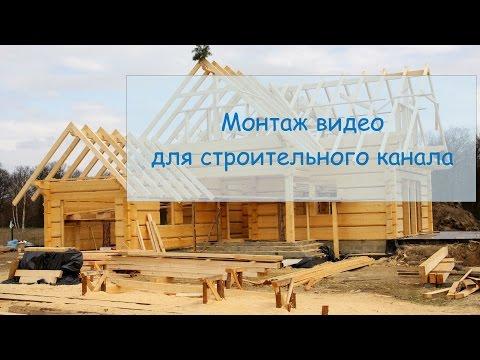 Монтаж видео. Каркасные дома и дома из бруса.