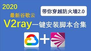 2020最新谷歌云科学上网V2ray搭建一键安装脚本合集带你越越防火墙2.0稳定可靠VPN免费翻墙搭建机场方式|助你轻松扶墙畅游国际网络纵享油管高清视频