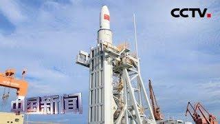 [中国新闻] 长征十一号发射一箭七星 中国航天完成首次海上发射 | CCTV中文国际