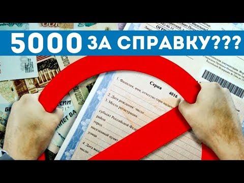 5000 рублей за справку от нарколога??? Новый приказ Минздрава