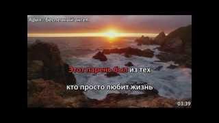 Download Ария - Беспечный ангел (Караоке) Mp3 and Videos