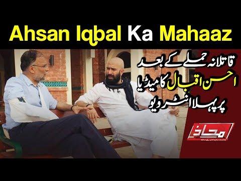Mahaaz with Wajahat Saeed Khan - Ahsan Iqbal Ka Mahaaz - 10 June 2018   Dunya News