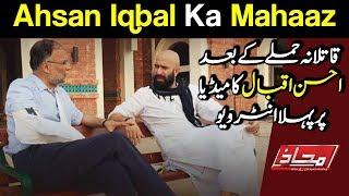 Mahaaz with Wajahat Saeed Khan - Ahsan Iqbal Ka Mahaaz - 10 June 2018 | Dunya News