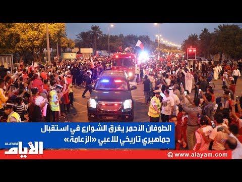 الطوفان الا?حمر يغرق الشوارع في استقبال  جماهيري تاريخي للاعبي «الزعامة»  - نشر قبل 5 ساعة