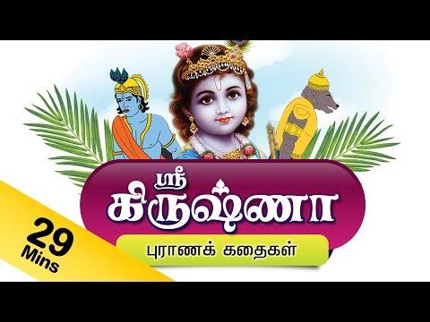 கிருஷ்ணன் கதைகள் - Lord Krishna Tamil Stories