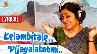 Kelambitale Vijayalakshmi Single : Jyothika's Kaatrin Mozhi Songs   Review & Reaction