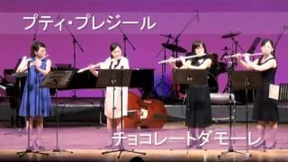 フラウト・ダモーレ & プティ・プレジール(フルート) 布武(ふぶ) ...