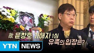 [뉴스큐] 故 윤창호 군 가해자, 1심서 징역 6년 선고 / YTN
