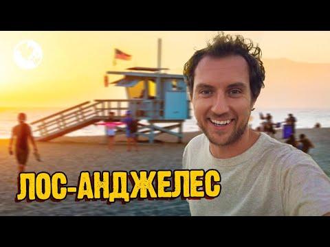 Влог - Один день из нашей жизни в Калифорнии | Едем в Лос Анджелес