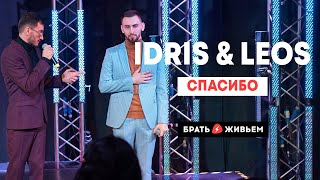 Смотреть клип Idris & Leos - Спасибо