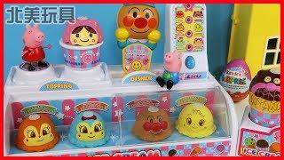 粉紅豬小妹發現美味冰淇淋商店的玩具故事 | 北美玩具