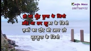 Na Munh Chuppa Ke Jiyo - Karaoke - Humraaz - Mahendra Kapoor