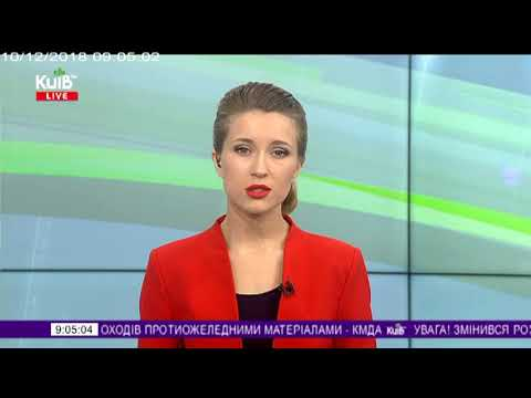 Телеканал Київ: 10.12.18 Столичні телевізійні новини 09.00