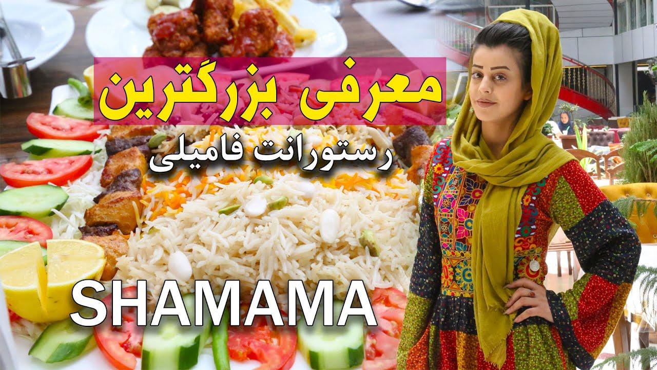 بزرگترين و زيباترين رستورانت غذا هاي افغاني و خارجي در شهر كابل. Afghanistan's traditional food
