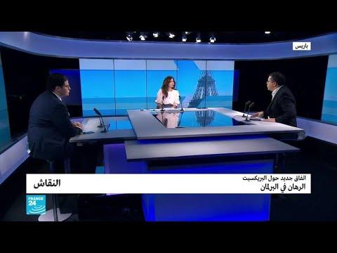 اتفاق جديد حول البريكسيت: الرهان في البرلمان  - نشر قبل 4 ساعة