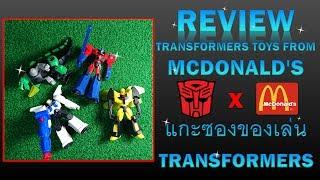 ใหม่ล่าสุด แกะซอง Transformers จาก แมคโดนัล (New! Review Transformers from McDonald