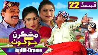 Mashkiran Jo Goth EP 22   Sindh TV Soap Serial   HD 1080p    SindhTVHD Drama