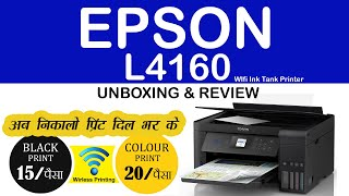 Epson L4160 Wifi Ink Tank Printer Review In Hindi