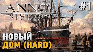 Anno 1800 #1 Новый дом (HARD)