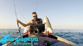 Ψάρεμα με Kayak - Μινέρι (Μαγιάτικο) 7Κg - Το Ψάρεμα και τα μυστικά του