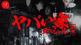【後編】戦慄の家で恐怖の実証実験!岡山最恐のヤバイ家スペシャル