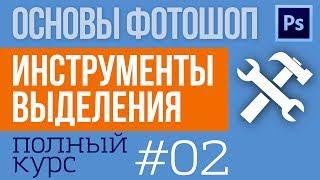 Уроки Фотошопа для начинающих, Инструменты выделения - Русская версия - #02