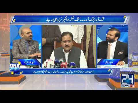 DNA With Mubashir Lucman & Salim Bokhari on 24 News | Latest Pakistani Talk Show