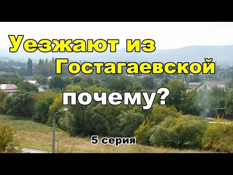 Причины продажи домов и отъезда из Гостагаевской, Анапа