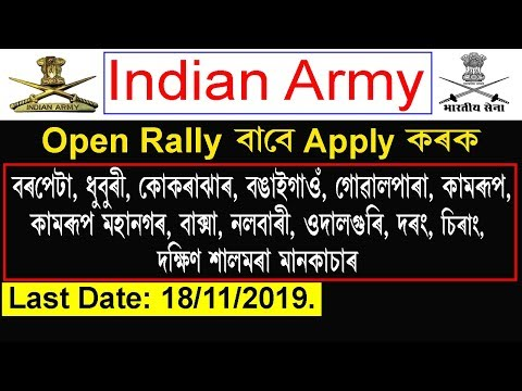 Indian Army Open Rally for Assam Notification 2019