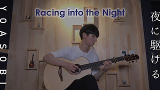(YOASOBI) Racing into the Night - Sungha Jung