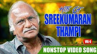 അമ്പിളി വിടരും പൊന്മാനം Sree Kumaran Thanpi Hits Vol 06 Malayalam Non Stop Movie Songs Yesudas