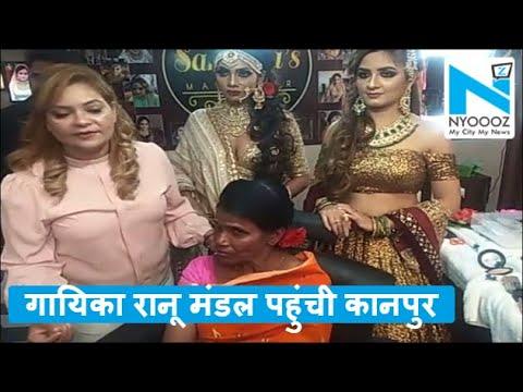 Kanpur:गायिका Ranu Mondal ने किया सैलून का उद्घाटन, करायाMakeup thumbnail