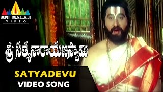 Sri Satyanarayana Swamy Songs | Satyadevu Vratamu Shubhamu Video Song | Sri Balaji Video