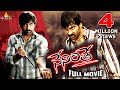 Neninthe Telugu Full Movie | Ravi Teja, Siya, Puri Jagannadh | Sri Balaji Video