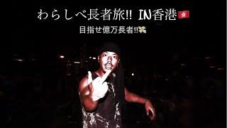 【検証】わらしべ長旅で一攫千金⁈ わらしべ長旅 in香港 thumbnail