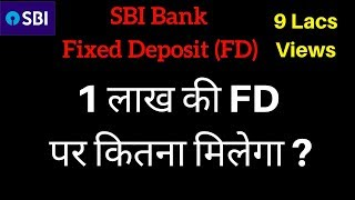 SBI Fixed Deposit Scheme | Fixed Deposit Interest Rates 2018 | FD Calculator thumbnail